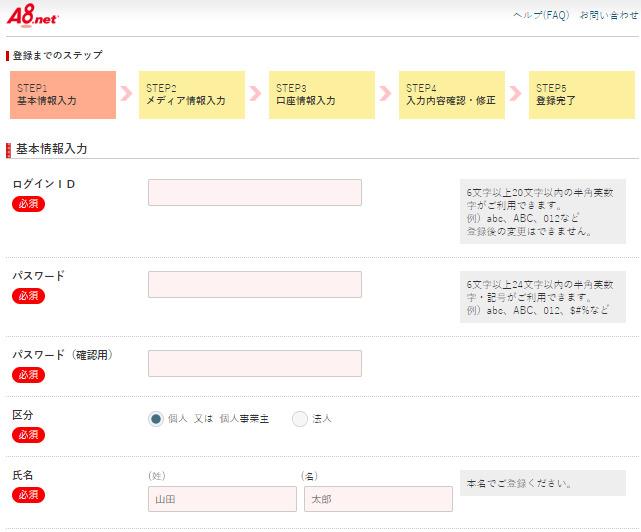 A8.netの登録画面