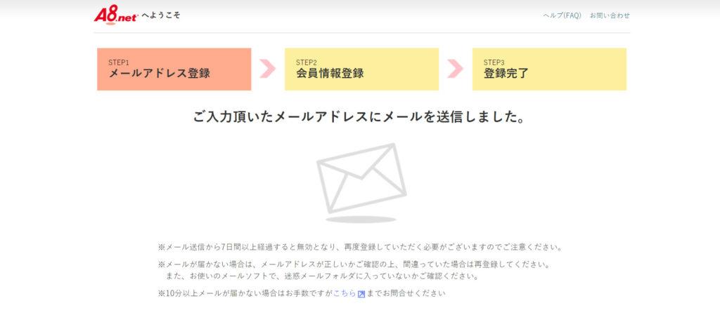 空メール送信完了画面