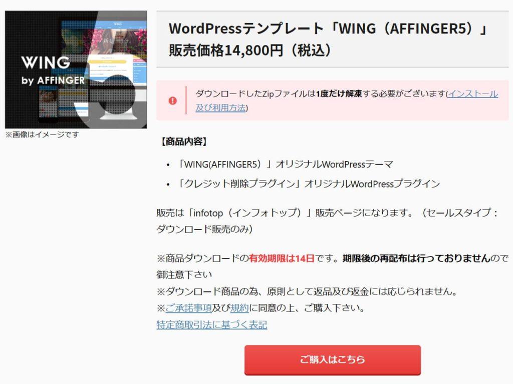 アフィンガー5の購入ページ