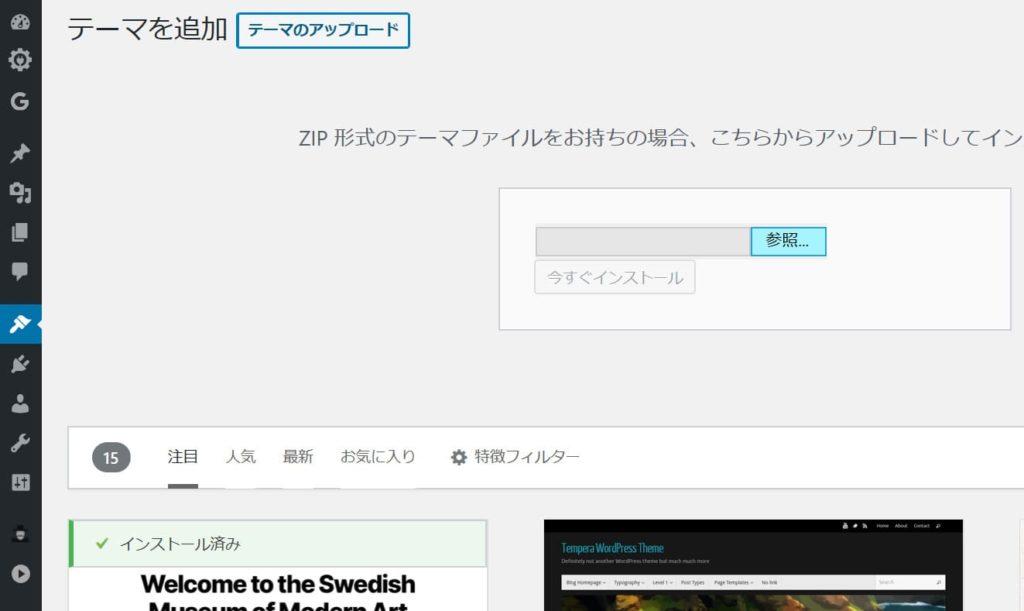 WordPressテーマのダウンロード画面