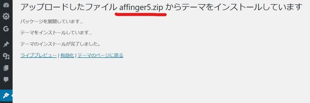 アフィンガー5の親テーマ
