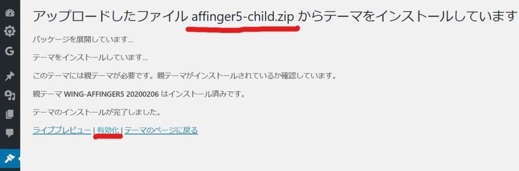 アフィンガー5の子テーマ