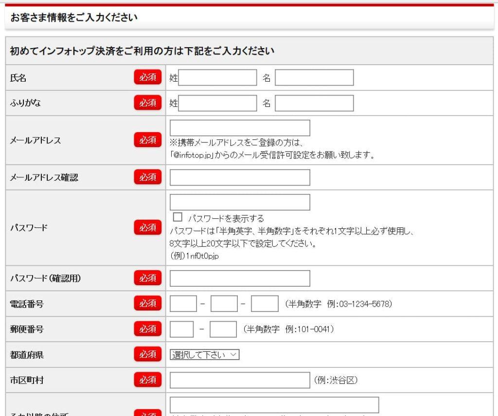 アフィンガー5購入の際の会員情報の入力
