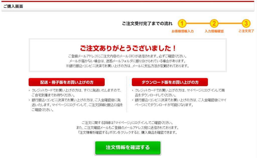 アフィンガー5の購入確定画面