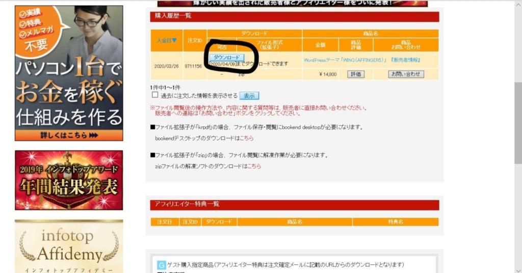 infotopからアフィンガー5をダウンロード