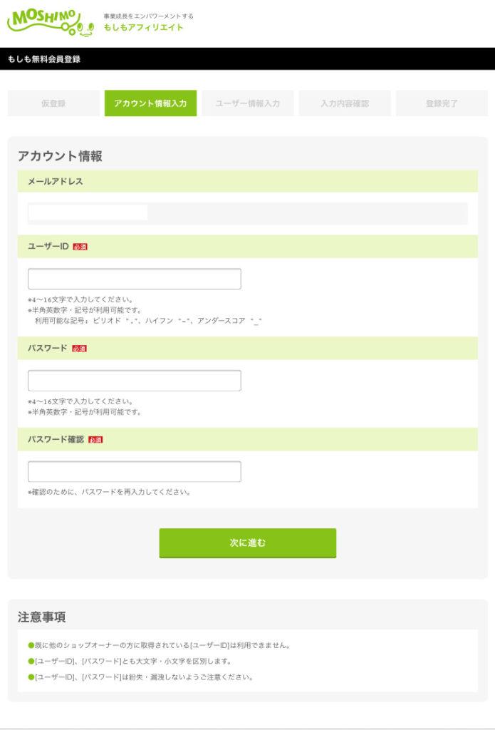 アカウント・ユーザー情報の入力