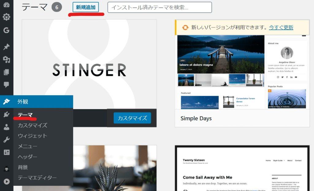 WordPressのテーマ追加画面の画像