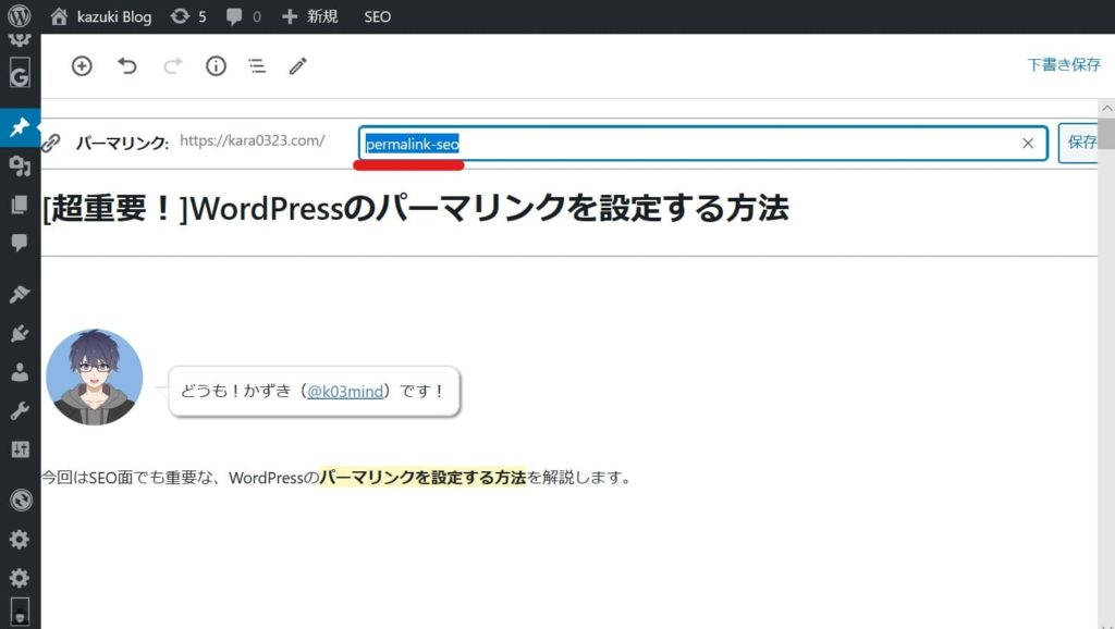 WordPressの編集画面でパーマリンクを設定している画像