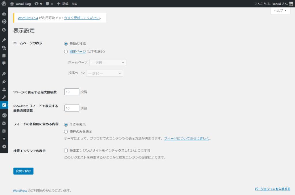 WordPressの表示設定画面の画像