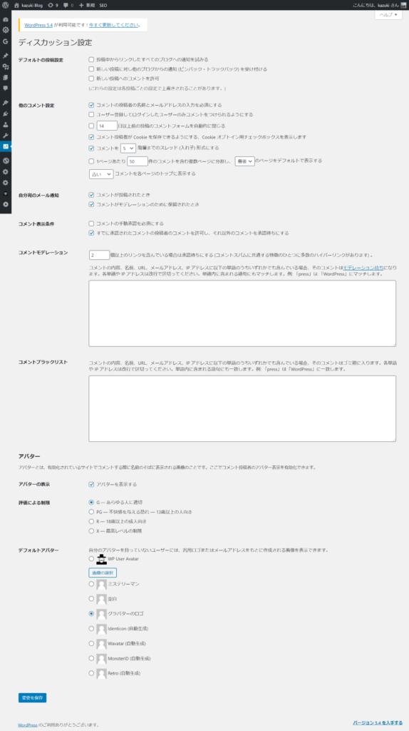 WordPressのディスカッション設定の画面