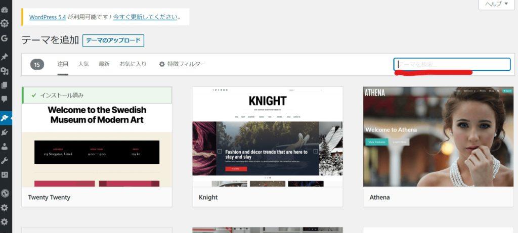 WordPressのテーマ検索画像