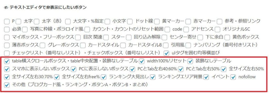 アフィンガー5のテキストエディタの設定