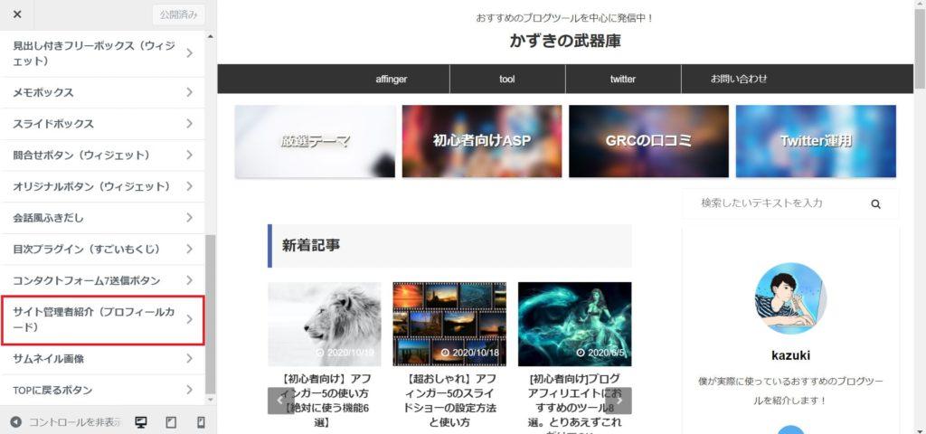 サイト管理者紹介の設定画面