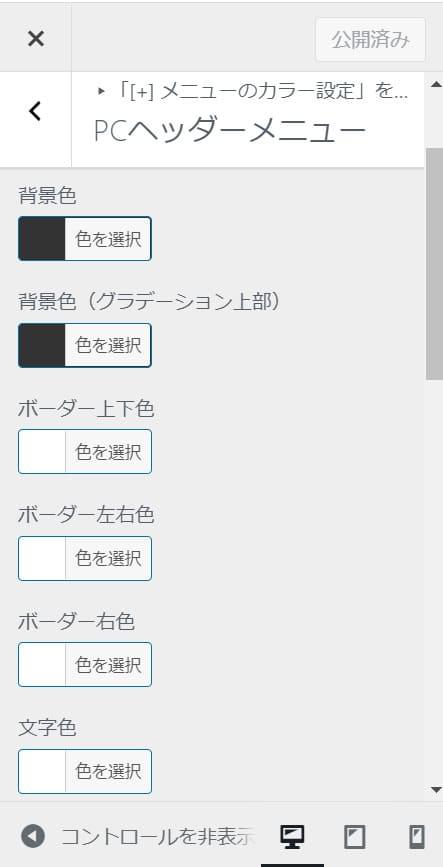 PCヘッダー画面のカスタマイズ設定①