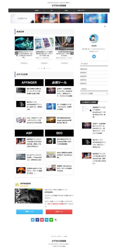 かずきの武器庫のトップページ
