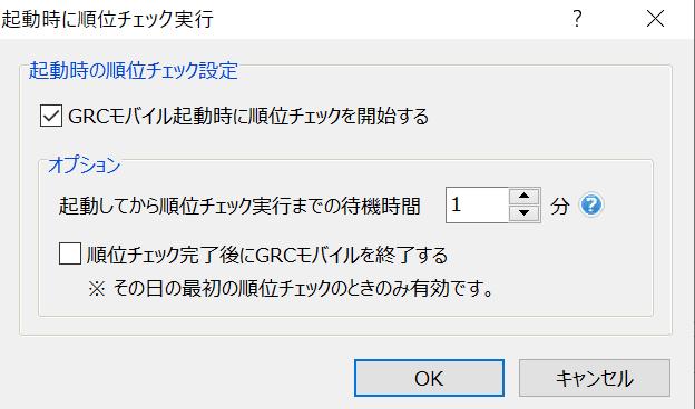 GRCの操作画面