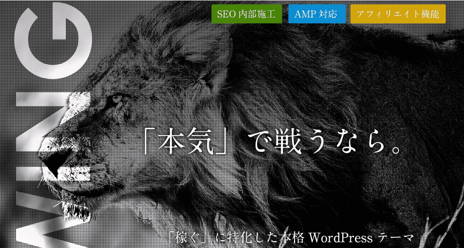 ①AFFINGER5(アフィンガー5):アフィリエイト向きWordPressテーマ