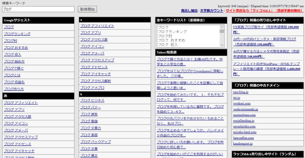 関連キーワード取得ツールの検索結果
