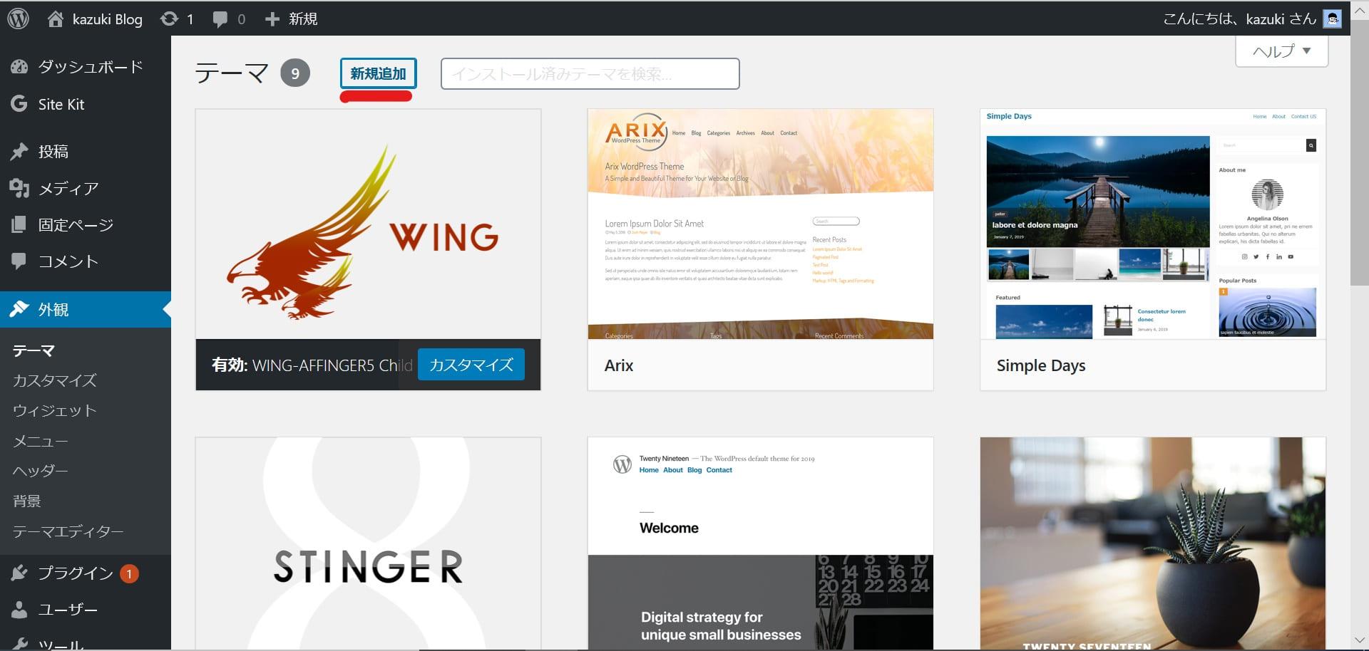WordPressのテーマ追加画面