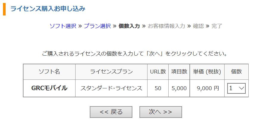 GRCのライセンス申し込み画面
