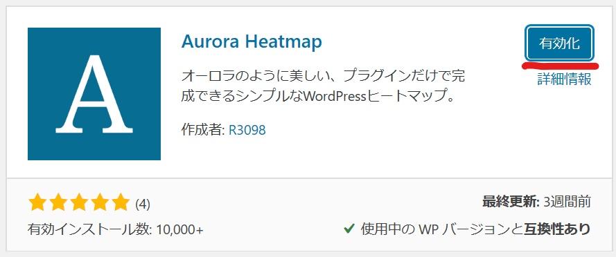 Aurora Heatmapの有効化