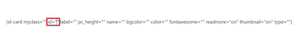 アフィンガー5のブログカードのショートコード