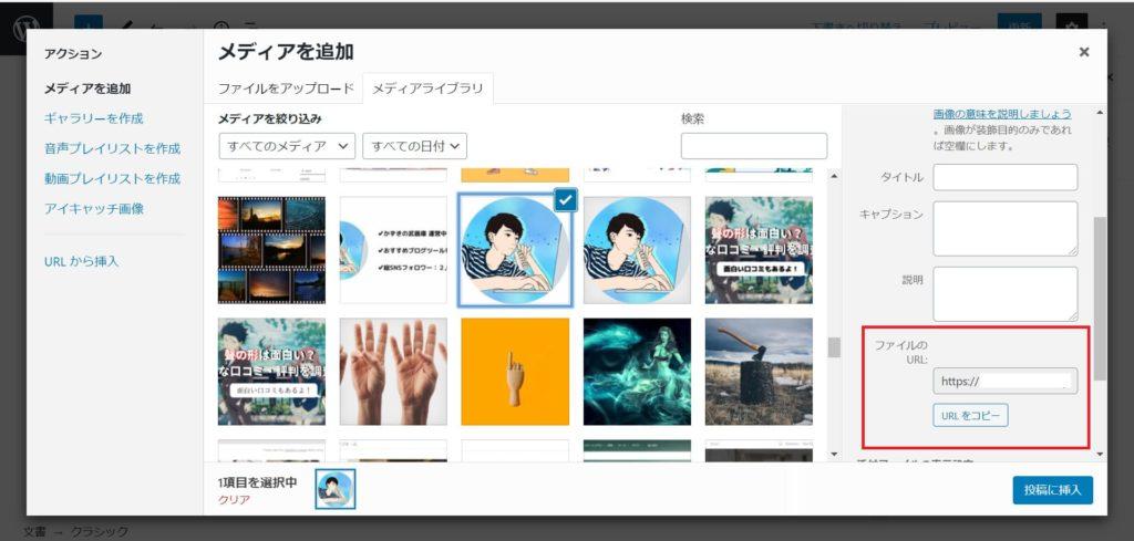 ワードプレスの画像挿入画面