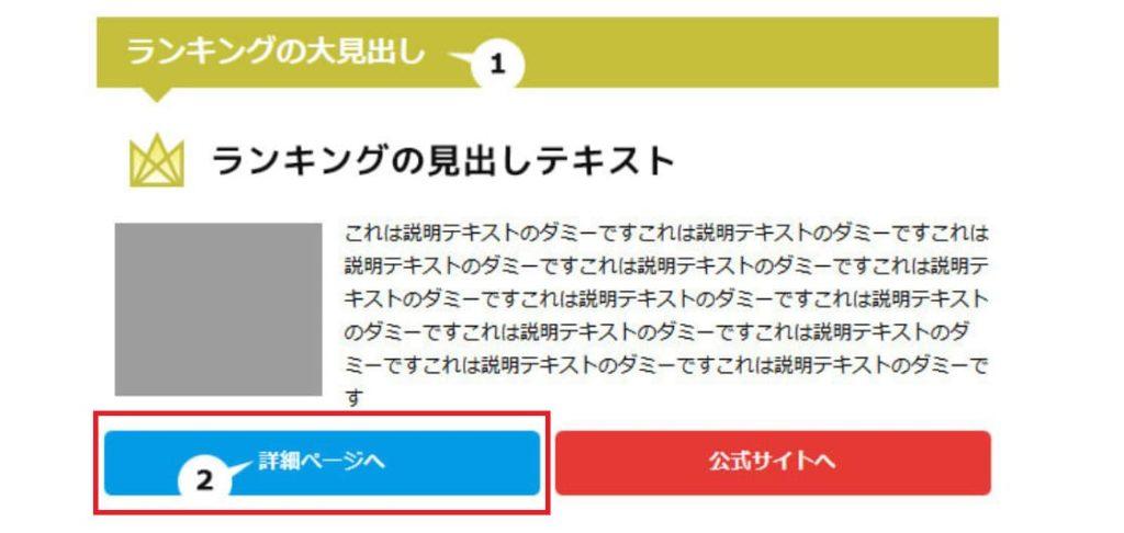 オリジナルページへのリンクボタンに表示するテキスト