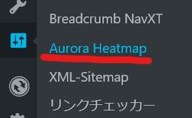 Aurora Heatmapの設定