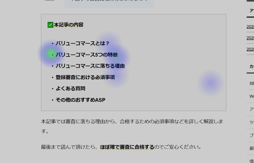 Aurora Heatmapを使用