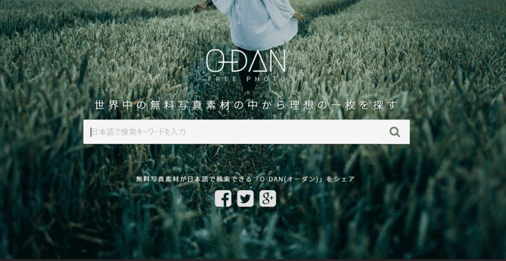 O-DANのトップページ
