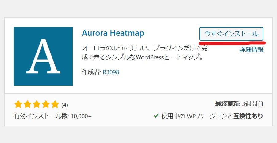 Aurora Heatmapのインストール