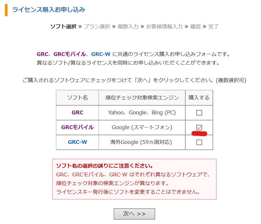 GRCのバージョン選択