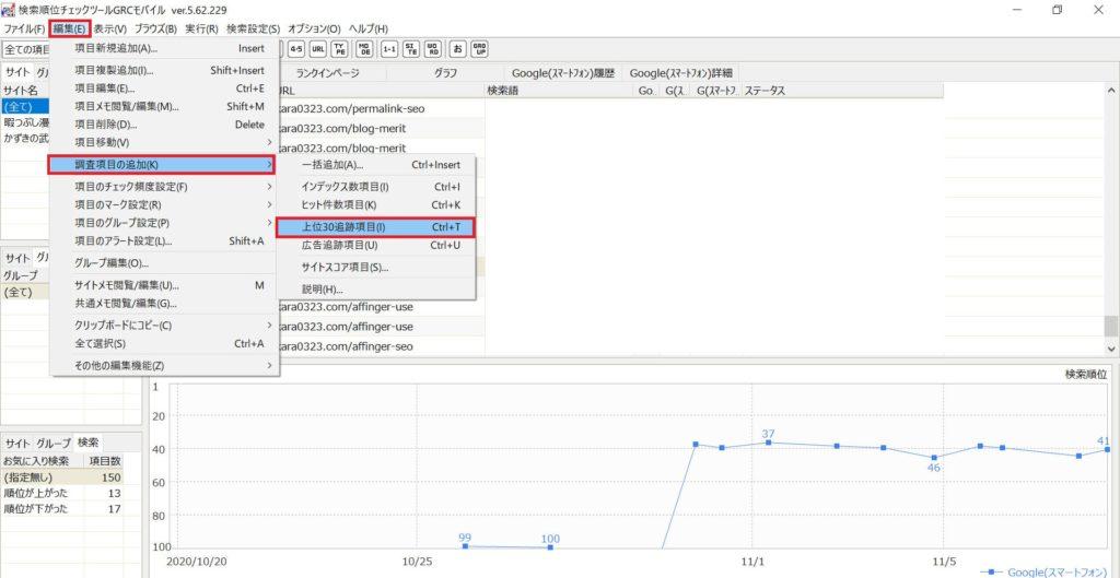 grcの30サイト追跡機能