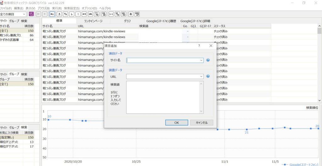 grcの項目追加画面