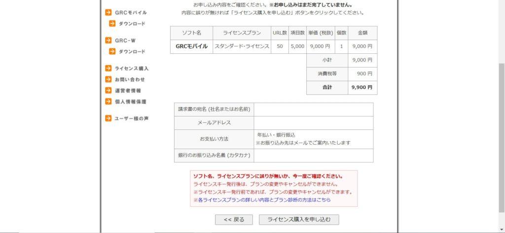 grcの申込確認画面