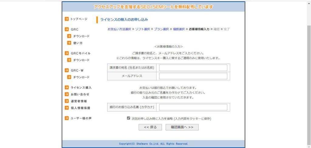 お客様情報の入力画面