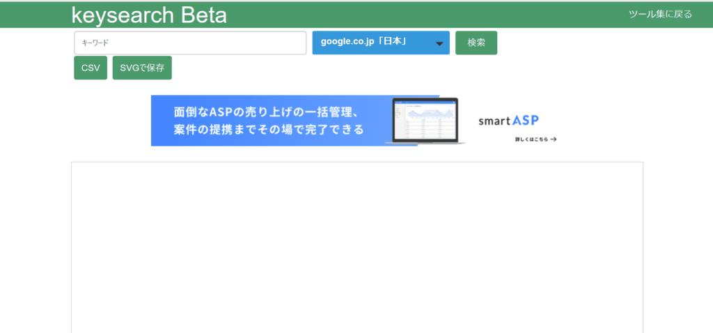 keyseach betaの検索画面