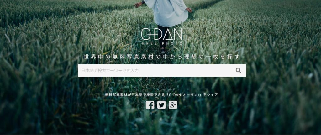 ⑥:O-DAN(無料フリー素材サイト)