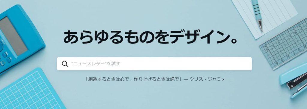 ①:Canva(デザインツール)
