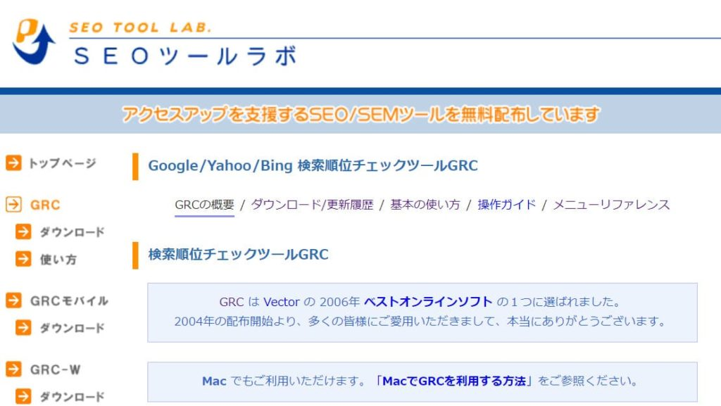 ②:GRC(検索順位チェックツール)
