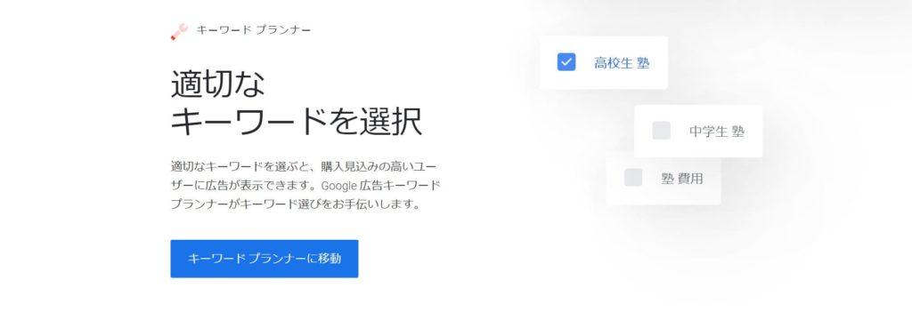 ④:キーワードプランナー(月間検索ボリューム調査)
