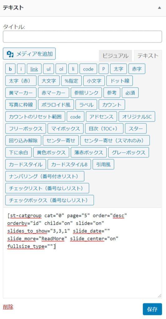 アフィンガー5のウィジェットにショートコードを貼り付け