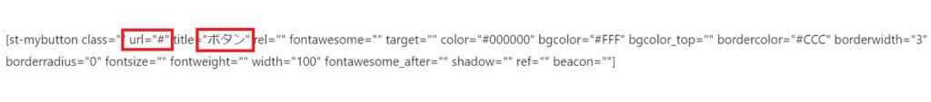 アフィンガー5のカスタムボタン機能のショートコード