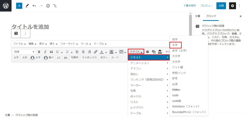 アフィンガー5の記事編集画面