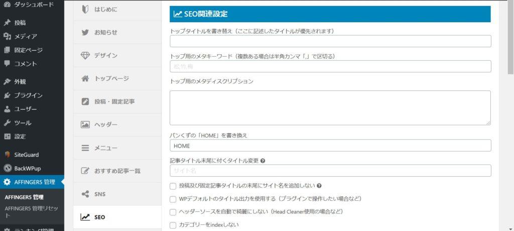 アフィンガー5のSEO設定画面