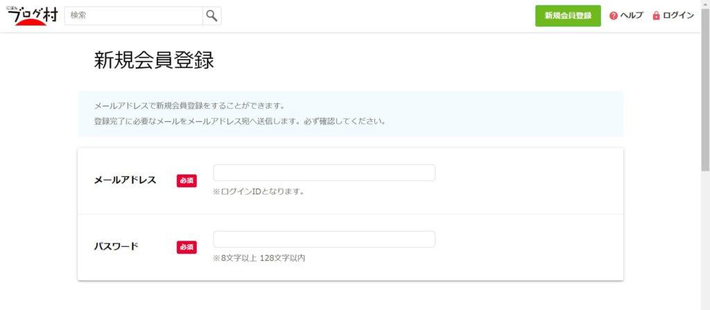 メールアドレスとパスワードの登録