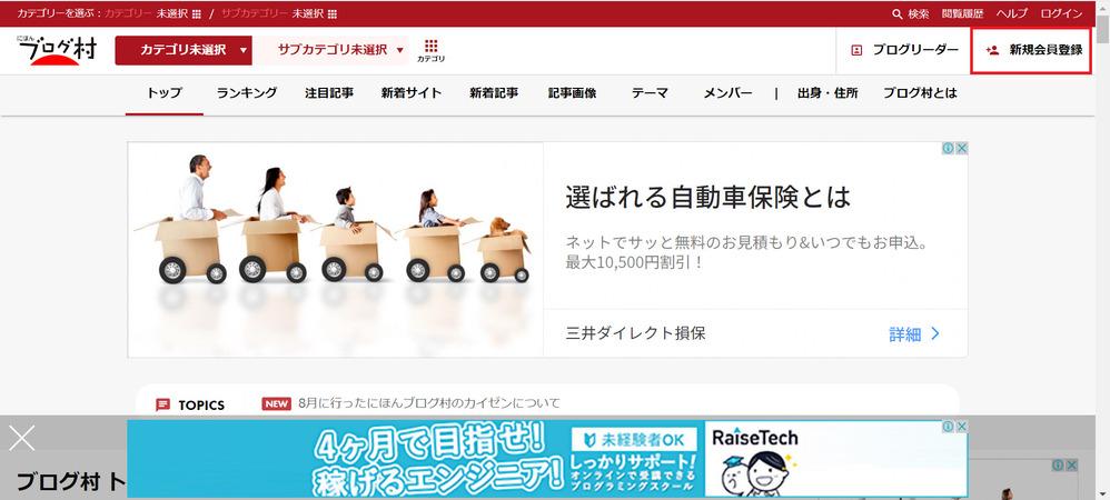 ブログ村のトップページ