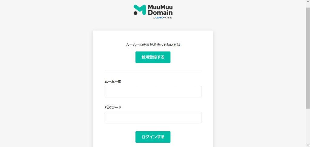 ムームードメインの登録画面