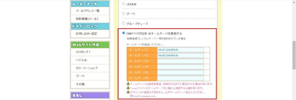 ネームサーバー変更画面
